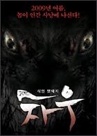 Cartel de la película Chaw