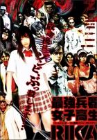 Cartel de la película High School Rika