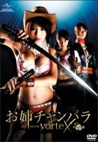 Cartel de la película Onechabara The Movie Vortex